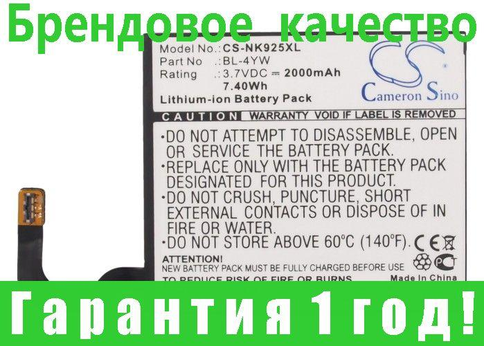 Аккумулятор для Nokia Catwalk 2000 mAh