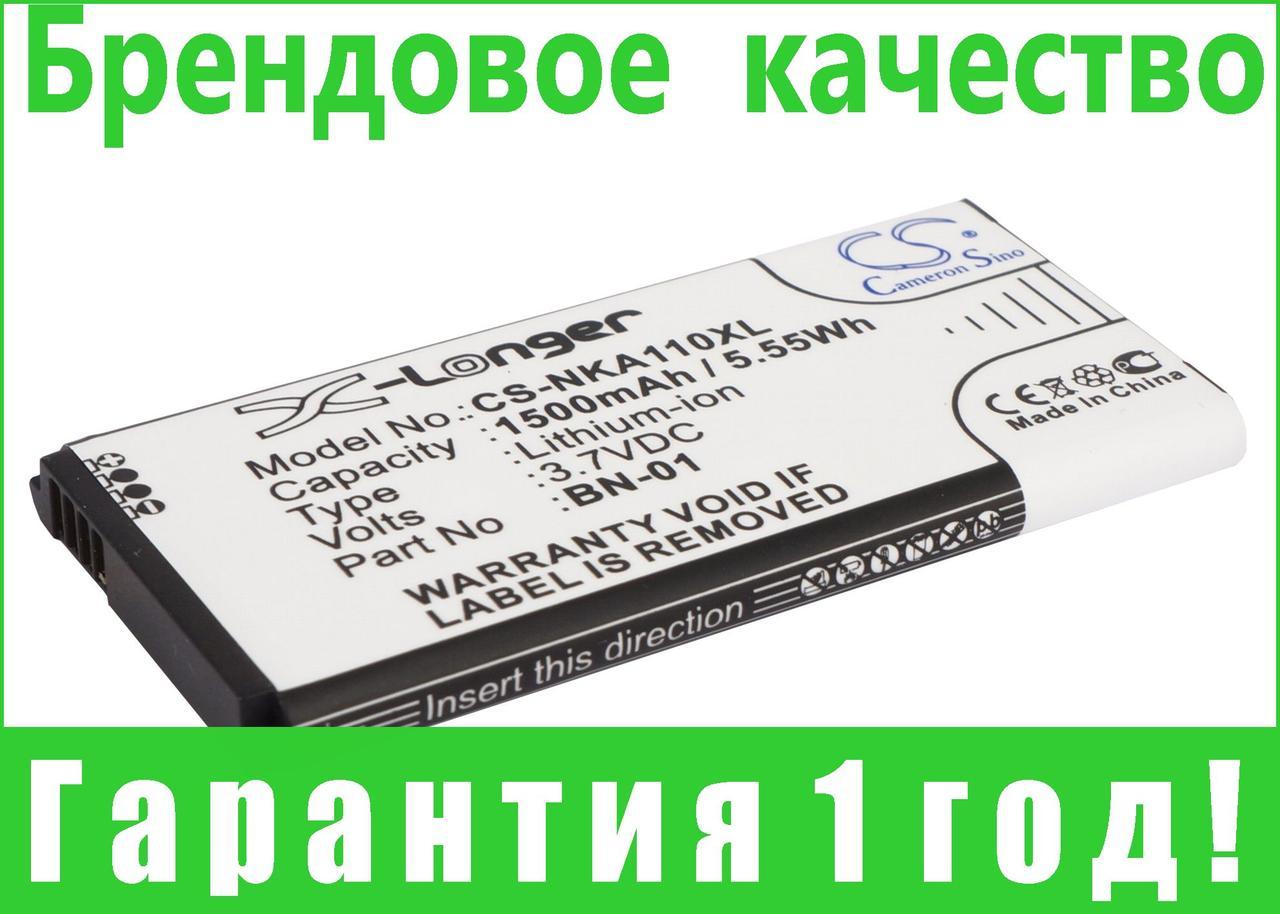 Аккумулятор для Nokia RM-1053 1500 mAh