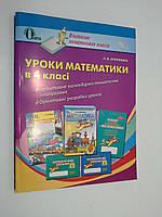 Математика 4 клас Оляницька Посібник для вчителя Освіта