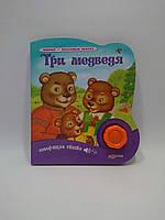 Азбукварик Нажми послушай сказку Три медведя