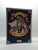 Астра Альбом Книга лицаря