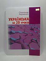 Українська за 20 уроків Навчальний посібник Авраменко Грамота