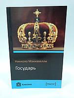 Країна мрій КМ Класика (рус) Макиавелли Государь