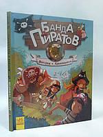 Ранок Банда піратів История с бриллиантом