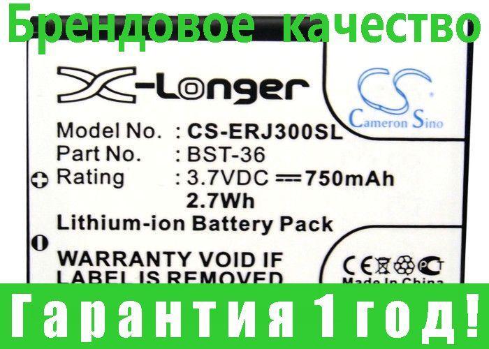 Аккумулятор для Sony Ericsson Z550c 750 mAh