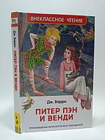 Росмэн Внеклассное чтение Питер Пэн и Венди Барри