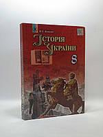 Історія України 8 клас Власов Генеза