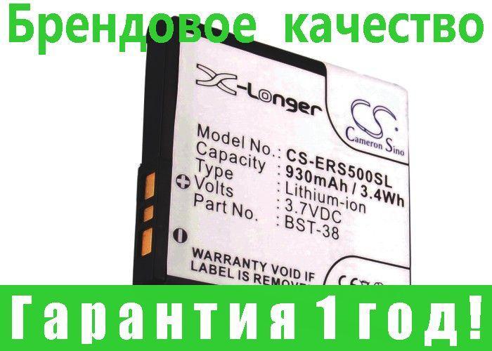 Аккумулятор для Sony Ericsson S500 930 mAh