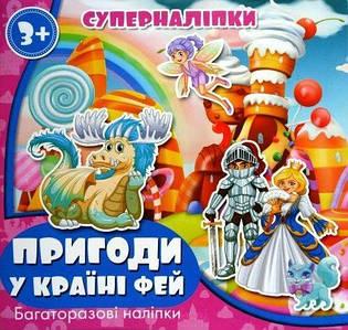 "Книжка ""Супернаклейки: Приключения в стране фей"" RI15051804"