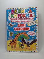 БАО Велика книжка Розвиваючі наліпки Розумні завдання Дикі тварини, фото 1