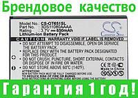 Аккумулятор для Alcatel One Touch E100 650 mAh, фото 1