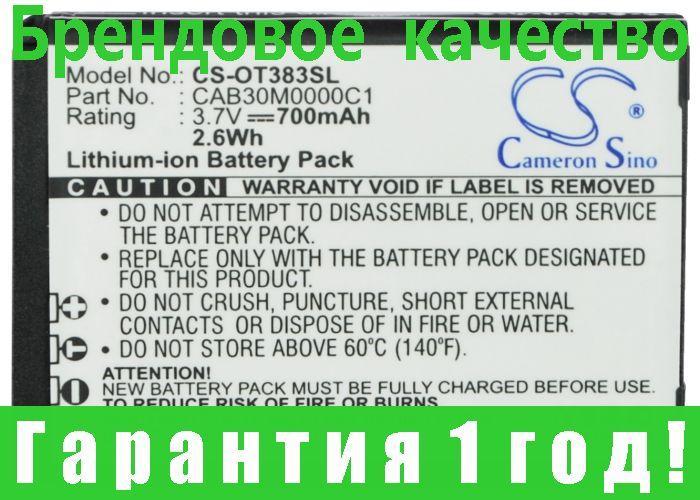 Аккумулятор для Alcatel OT-355 700 mAh
