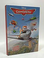 Егмонт Самолеты (8 стр с цветными кадрами из фильма)