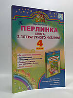 Літературне читання 4 клас Перлинка Науменко Генеза