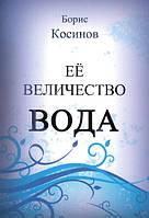 "Книга ""Её величество ВОДА""  Косинов Б.В."