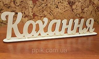 """Декор слово из дерева """"Кохання"""" 1шт."""
