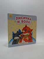 Ранок Картон Маленькі казки Лисичка и волк (рус)