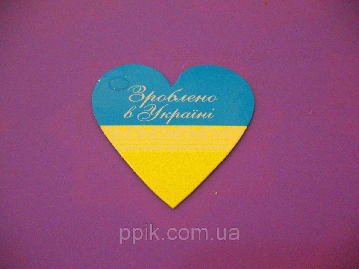 """Набор бирок """"Зроблено в Україні"""" 5 шт."""