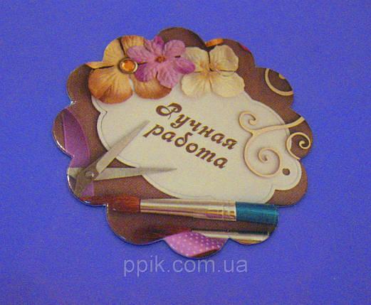 "Набор бирок ""Ручная работа 4"" 5 шт., фото 2"