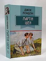 Знання Класна література Лондон Мартін Іден