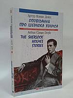 ИнЛит Фоліо (Англ) Конан Дойл Оповiдання про Шерлока Холмса