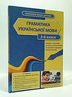 КМмедіа Граматика Української мови 002-06 кл (6139-П)
