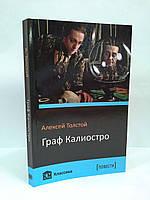 Країна мрій КМ Класика (рус) Толстой Граф Калиостро