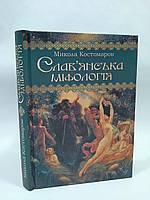 Стебеляк Костомаров Словянська міфологія
