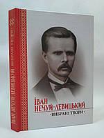 Стебеляк Нечуй-Левицький Вибрані твори