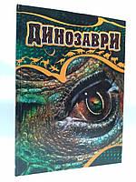 Талант Енц Динозаври