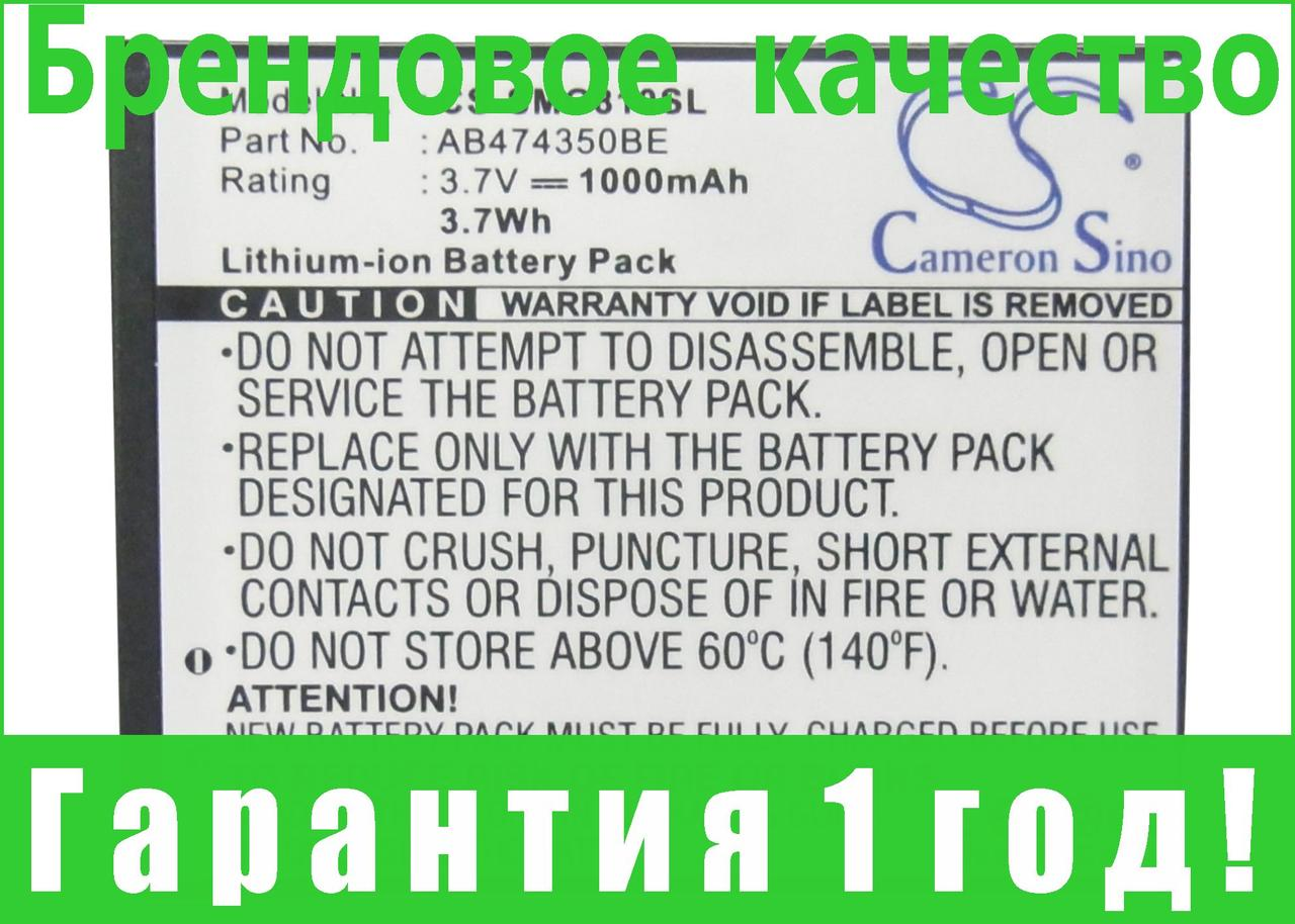 Акумулятор для Samsung INNOV8 1000 mAh