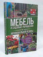 Мебель и садовые украшения из автомобильной резины Подольский Книжковий клуб