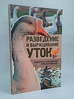Разведение и выращивание уток индоуток и гусей обычных пород и бройлеров Пернатьев Книжковий клуб