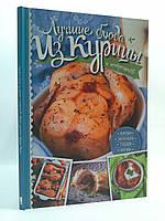 Лучшие блюда из курицы и потрошков Жарим запекаем тушим варим Дарий Книжковий клуб