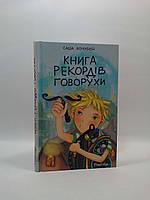 Фонтан Казок Кочубей Книга рекордів Говорухи