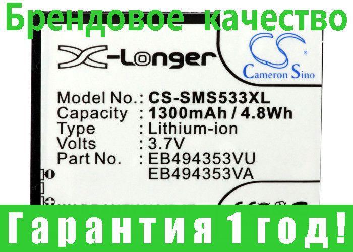 Аккумулятор для Samsung Galaxy POP 1300 mAh