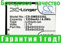 Аккумулятор для Samsung Galaxy POP 1300 mAh, фото 1