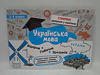 АССА Стікербук Українська мова 1-4 класи