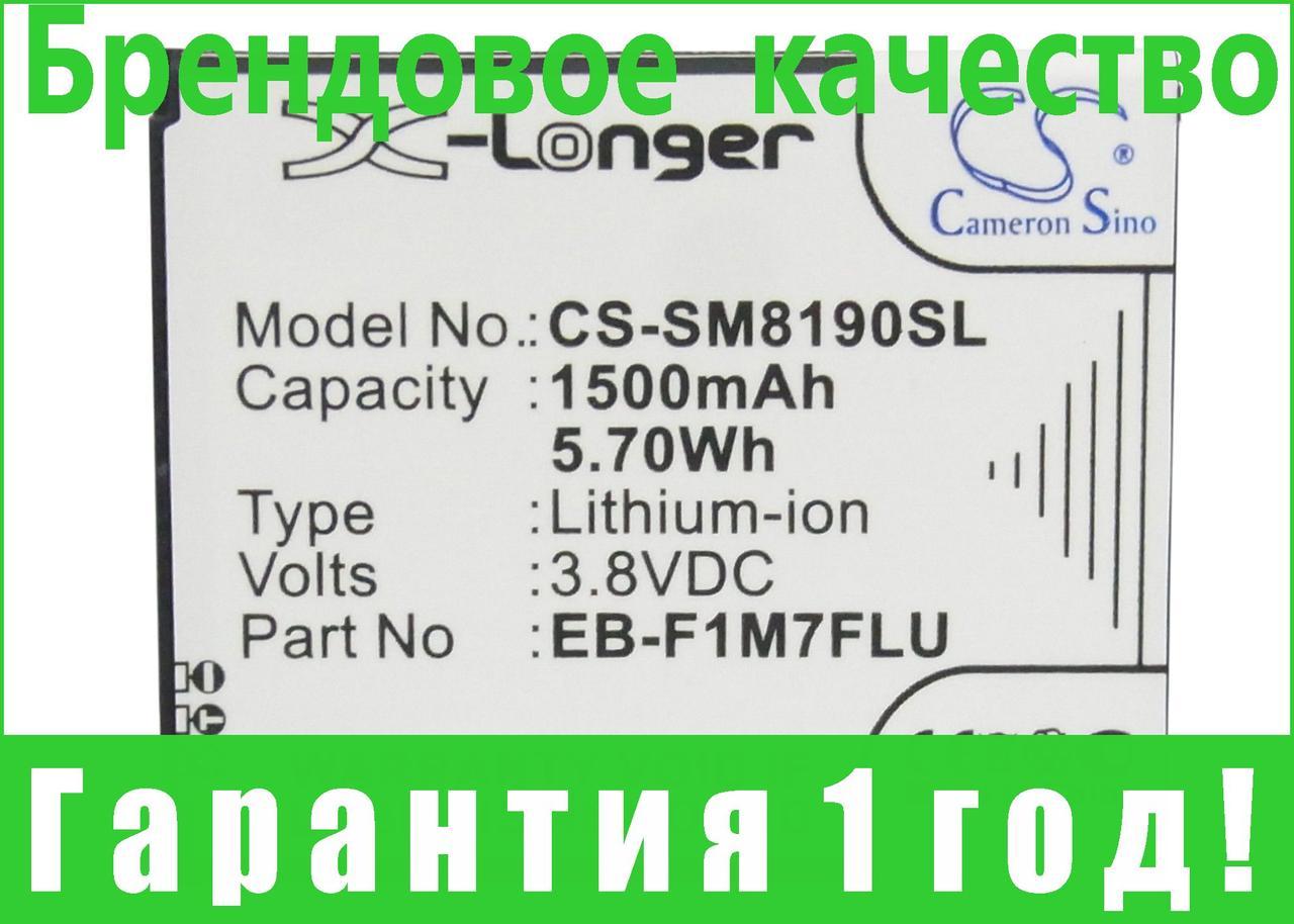 Аккумулятор для Samsung GT-I8200 1500 mAh