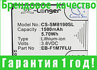 Аккумулятор для Samsung GT-I8200 1500 mAh, фото 1