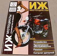 Руководство по ремонту мотоцикла  ИЖ