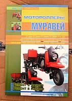 Руководство по ремонту мотоцикла  Муравей