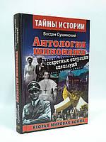 Арий ТИ Антология шпионажа Секретные операции спецслужб Сушинский