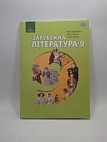 Грамота Навчальний підручник Зарубіжна література 9 клас Ніколенко