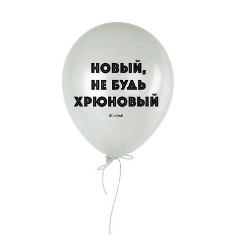 """Кулька надувна """"Новий, не будь хрюновый"""", фото 2"""