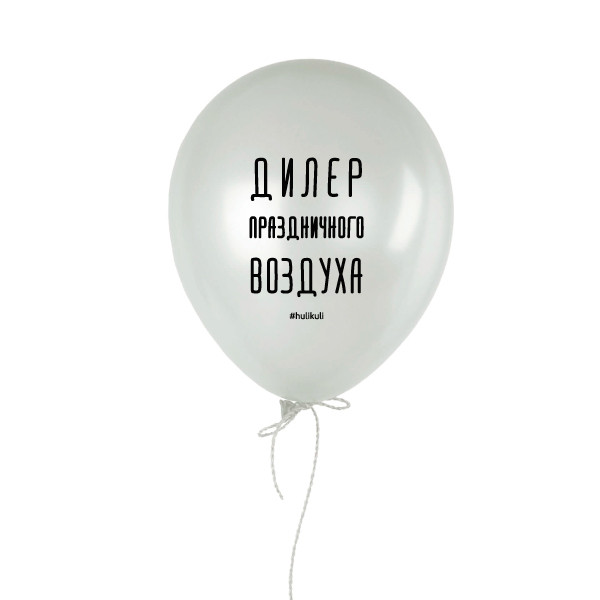 """Кулька надувна """"Дилер святкового повітря"""""""