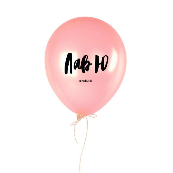 """Кулька надувна """"Лав Ю"""" рожевий 30 см"""
