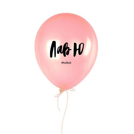 """Кулька надувна """"Лав Ю"""" рожевий 30 см, фото 2"""