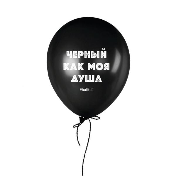 """Кулька надувна """"Чорний, як моя душа"""""""