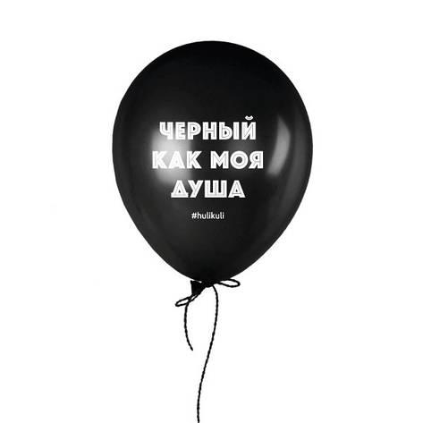"""Кулька надувна """"Чорний, як моя душа"""", фото 2"""